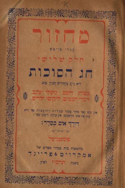 Szukkoti imakönyv