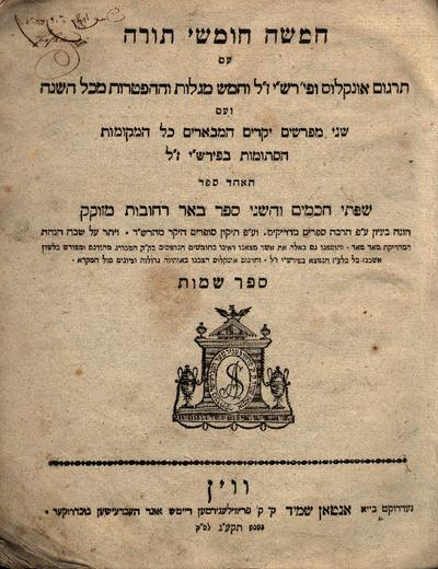 Chumas smot, Mózes 2. könyve