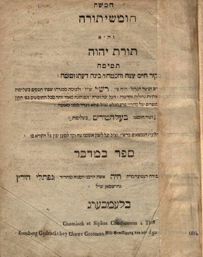Mózes 4. könyve, Bamidbar