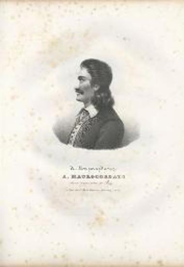 Α.Μαυροκορδάτος A.Maurocordato
