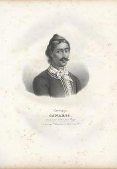 Κανάρης Canaris