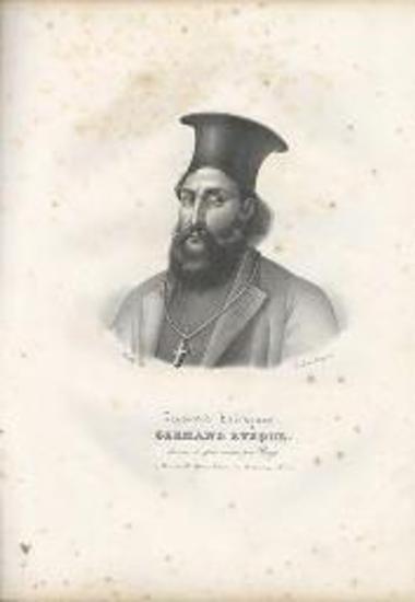 Γερμανός Επίσκοπος Germano Eveque