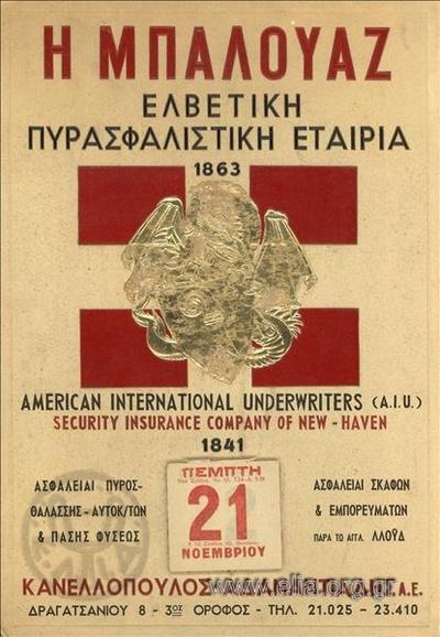 Η Μπαλουάζ, ελβετική πυρασφαλιστική εταιρία, 1863/ American Internasional Underwriters (A.I.U.), security insurance company of New Haven, 1841