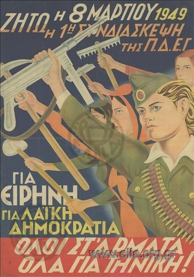 Ζήτω η 8 Μαρτίου 1949/ η 1η συνδιάσκεψη της Π.Δ.Ε.Γ./ για ειρήνη, για λαϊκή δημοκρατία/ όλοι στ' αρματα, όλα για τη νίκη!