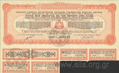 Εθνικόν δάνειον μετατροπής εντόκων γραμματείων εθνικής αμύνης δραχ. 750.000.000 8% 1926, 1 ομολογία