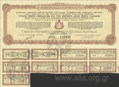 Εθνικόν δάνειον μετατροπής εντόκων γραμματείων εθνικής αμύνης δραχ. 750.000.000 8% 1926, 5 ομολογίες
