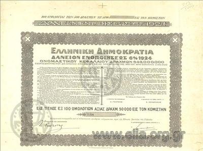 Ελληνική Δημοκρατία, Δάνειον ενοποιήσεως ονομαστικού κεφαλαίου δραχμών 648.000.000 6% 1924, 100 ομολογίες