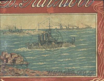 Παυλίδου τμήμα συσκευασίας από την εποχή των Βαλκανικών Πολέμων. Διακρίνεται ένα ελληνικό πολεμικό πλοίο και αριστερά στην προβλήτα κιβώτια με σοκολάτες Παυλίδου