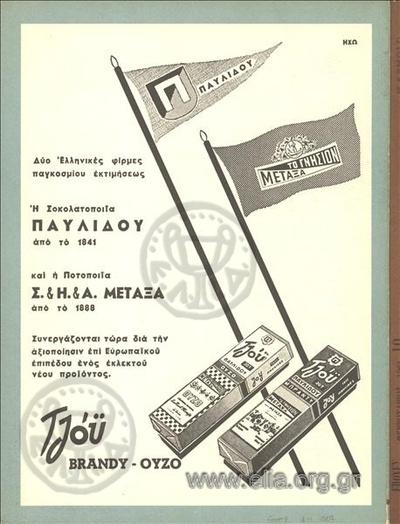 Τζόϋ, Brandy-Ούζο/ Η Σοκολατοποιϊα Παυλίδου και η Ποτοποιϊα Σ. & Η. & Α. Μεταξά από το 1888 συνεργάζονται τώρα διά την αξιοποίησιν επί Ευρωπαϊκού επιπέδου ενός εκλεκτού προϊόντος