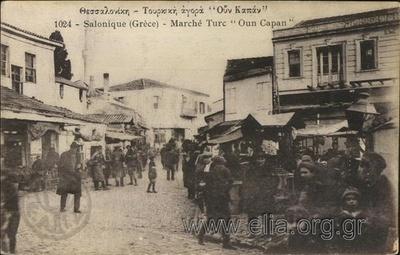 Θεσσαλονίκη - Τουρκική αγορά