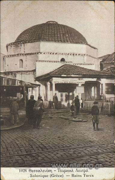 Θεσσαλονίκη - Τουρκικά Λουτρά.