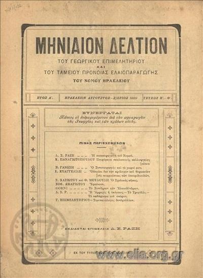 Μηνιαίον δελτίον του Γεωργικού Επιμελητηρίου και του Ταμείου Προνοίας Ελαιοπαραγωγής του Νομού Ηρακλέιου