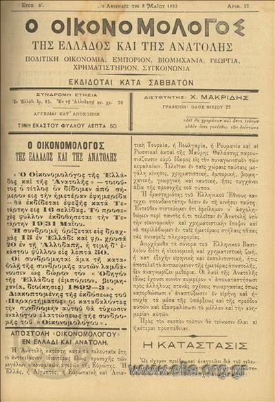Οικονομολόγος της Ελλάδος και της Ανατολής, ο