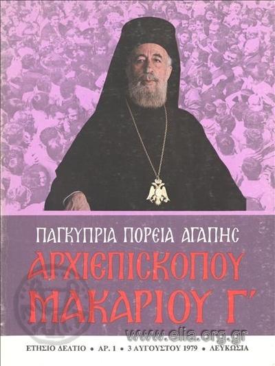 Παγκύπρια πορεία αγάπης Αρχιεπισκόπου Μακαρίου Γ΄