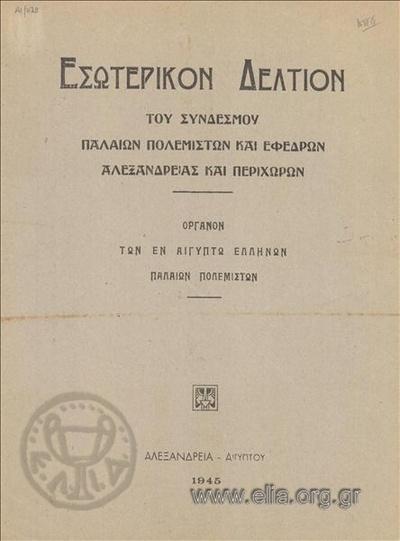 Εσωτερικόν δελτίον του Συνδέσμου Παλαιών Πολεμιστών και Εφέδρων Αλεξανδρείας και Περιχώρων