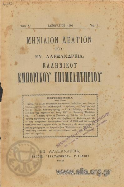 Μηνιαίον δελτίον του εν Αλεξανδρεία Ελληνικού Εμπορικού Επιμελητηρίου