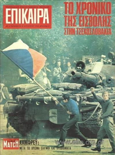 Επίκαιρα. Εξώφυλλο: Το χρονικό της εισβολής στην Τσεχοσλοβακία. Οι φοιτηταί της Πράγας φράζουν τον δρόμο στα τανκς