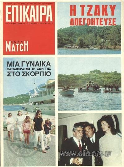Επίκαιρα. Εξώφυλλο: Ο Σκορπιός με τον ιδιωτικό στρατό του, τις προσπάθειες των δημοσιογράφων και τέλος τον γάμο (Ωνάση - Τζάκυ)