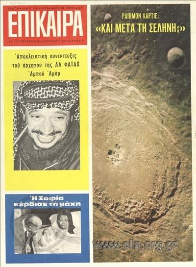 Επίκαιρα. Εξώφυλλο: Άποψη της Σελήνης. Το αγοράκι της Σοφία Λόρεν. Ο αρχηγός της Αλ Φατάχ, Αμπού Αμάρ