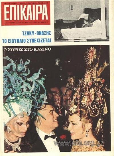 Επίκαιρα. Εξώφυλλο: Η Σοφία Λόρεν και η Γρέις στο καζίνο του Μονακό. Ωνάσης και Τζάκυ στον Σκορπιό