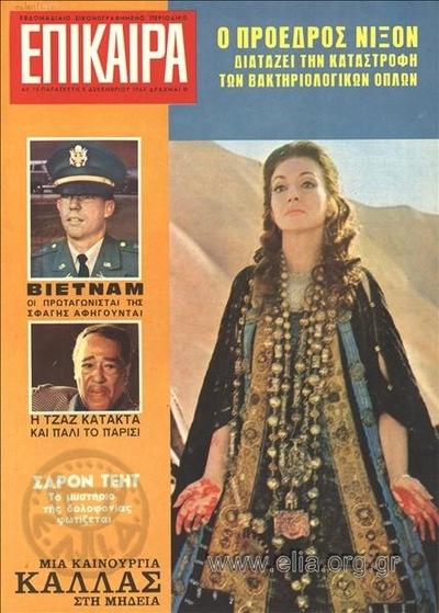Επίκαιρα. Εξώφυλλο: Η Μαρία Κάλλας στην ερμηνεία της Μήδειας του Παζολίνι. Ο κατηγορούμενος για τις σφαγές στο Βιετνάμ αξιωματικός Κόλλεϋ. Ντιουκ Έλλινγκτον