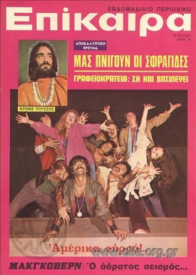 Επίκαιρα. Εξώφυλλο: Ντέμης Ρούσσος. Σκηνή από την παράσταση