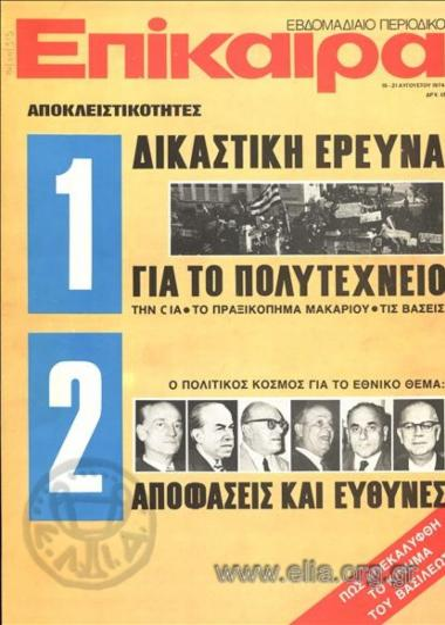 Επίκαιρα. Εξώφυλλο: Πολυτεχνείο 11/1973. Κανελλόπουλος, Μαρκεζίνης, Στεφανόπουλος, Ηλιού, Μπαλτατζής, Ζίγδης