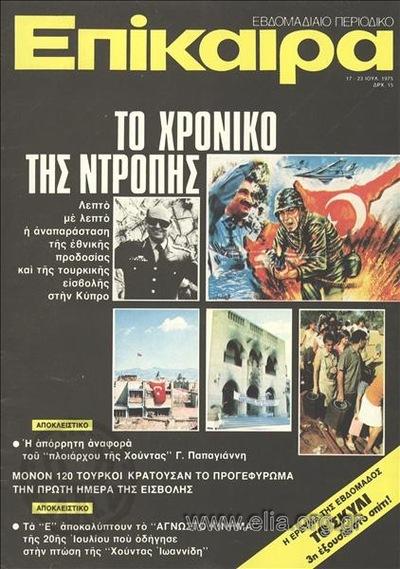 Επίκαιρα. Εξώφυλλο: Το χρονικό της ντροπής - ρεπορτάζ και ντοκουμέντα σχετικά με την τουρκική εισβολή στην Κύπρο τον Ιούλιο του 1974