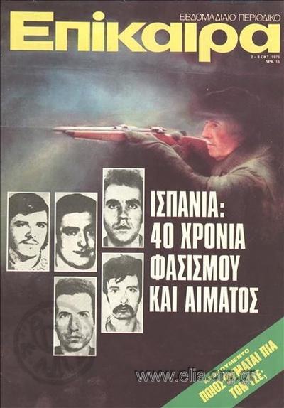 Επίκαιρα. Εξώφυλλο: Ισπανία, 40 χρόνια φασισμού και αίματος - σχετικά με τη δικτατορία του Φράνκο και τις εκτελέσεις πέντε αντιστασιακών