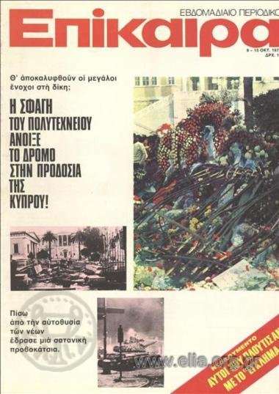 Επίκαιρα. Εξώφυλλο: Η σφαγή του Πολυτεχνείου άνοιξε το δρόμο στην προδοσία της Κύπρου!