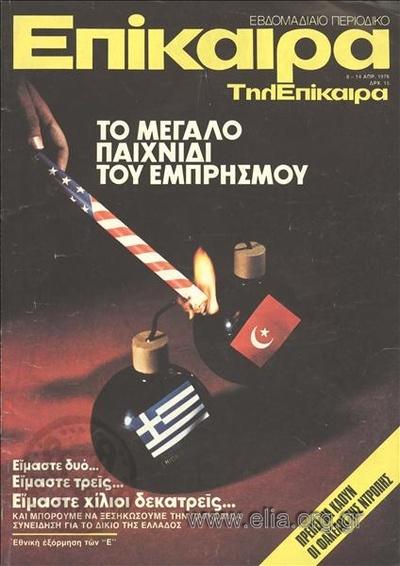 Επίκαιρα. Εξώφυλλο: Το μεγάλο παιχνίδι του εμπρησμού, με θέμα το ρόλο των Η.Π.Α. στις ελληνοτουρκικές σχέσεις και το Αιγαίο