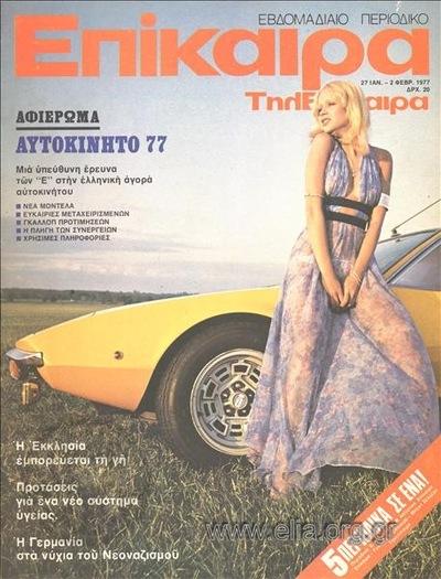 Επίκαιρα. Εξώφυλλο: Κοπέλα με αυτοκίνητο σε λιβάδι εικονογραφεί το αφιέρωμα του τεύχους στα αυτοκίνητα του 1977
