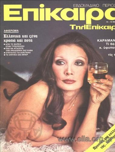 Επίκαιρα. Εξώφυλλο: Γυμνή κοπέλα με ένα ποτήρι κρασί στο χέρι, εικονογραφεί το αφιέρωμα του τεύχους στα ελλληνικά κρασιά και ποτά