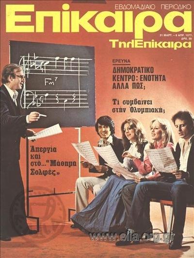 Επίκαιρα. Εξώφυλλο: Πασχάλης, Μαριάννα Τόλη, Μπέσσυ Αργυράκη, Ρόμπερτ Ουίλλιαμς - Μάθημα σολφέζ, η ελληνική συμμετοχή στον διαγωνισμό της Eurovision