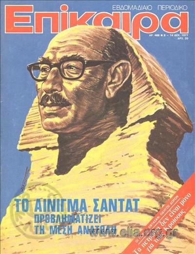 Επίκαιρα. Εξώφυλλο: Ο Ανουάρ Σαντάτ σε γελοιογραφία του Στ. Βασιλείου εικονογραφεί άρθρο με τίτλο
