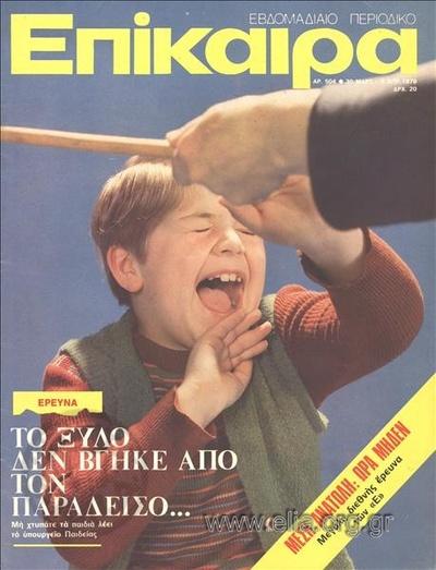 Επίκαιρα. Εξώφυλλο: Φωτογραφία παιδιού που το δέρνουν με βέργα, εικονογραφεί άρθρο με τίτλο