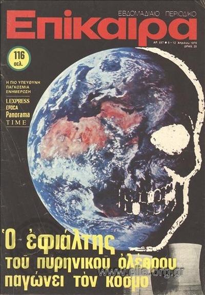Επίκαιρα. Εξώφυλλο: Η υδρόγειος σε σχήμα νεκροκεφαλής - Ο εφιάλτης του πυρηνικού ολέθρου παγώνει τον κόσμο