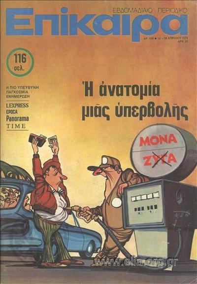 Επίκαιρα. Εξώφυλλο: Γελοιογραφία του Κώστα Παπαδόπουλου σχετικά με τα μέτρα περιορισμού της κυκλοφορίας των Ι.Χ.