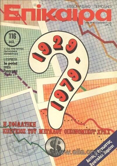 Επίκαιρα. Εξώφυλλο: Σύνθεση του Γ. Αλικάκη για τα 50 χρόνια από το οικονομικό κραχ του 1929
