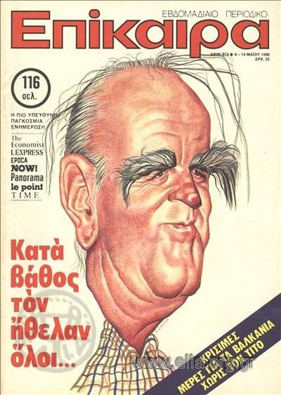 Επίκαιρα. Εξώφυλλο: Γελοιογραφία του Κωνσταντίνου Καραμανλή από την Κατεερίνα Σχοινά με αφορμή την εκλογή του ως Προέδρου της Δημοκρατίας