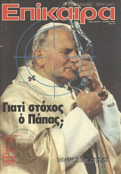 Επίκαιρα. Εξώφυλλο: Ο πάπας Ιωάννης Παύλος Β΄ με αφορμή τη δολοφονική απόπειρα εναντίον του