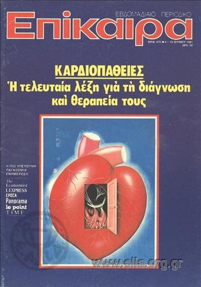 Επίκαιρα. Εξώφυλλο: Καρδιοπάθειες, η τελευταία λέξη για τη διάγνωση και θεραπεία τους