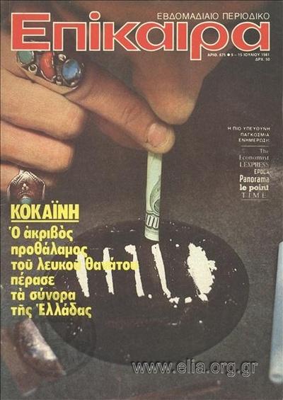 Επίκαιρα. Εξώφυλλο: Κοκαΐνη, ο ακριβός προθάλαμος του λευκού θανάτου πέρασε τα σύνορα της Ελλάδας