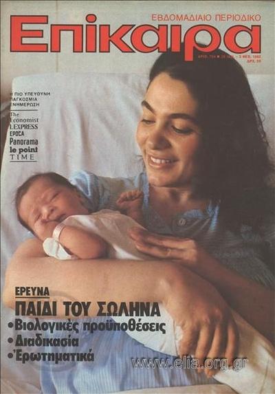 Επίκαιρα. Εξώφυλλο: Φωτογραφία μητέρας με μωρό στην αγκαλιά, εικονογραφεί άρθρο με τίτλο