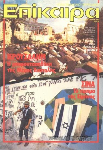 Επίκαιρα. Εξώφυλλο: Ιερουσαλήμ, η μπαρουταποθήκη της Μέσης Ανατολής - Σινά, το τίμημα της ειρήνης