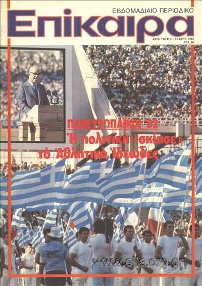 Επίκαιρα. Εξώφυλλο: Πανευρωπαϊκοί αγώνες στίβου 1982 στην Αθήνα, η πολιτική