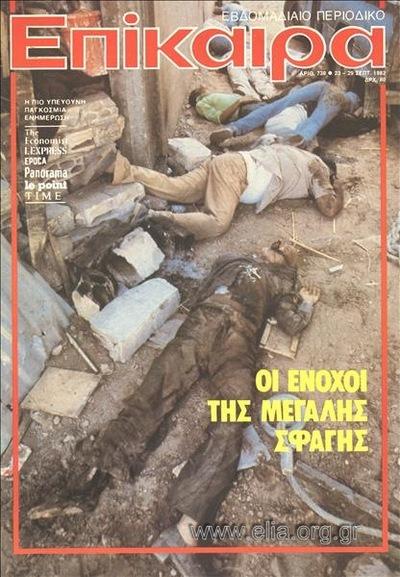 Επίκαιρα. Εξώφυλλο: Οι ένοχοι της μεγάλης σφαγής, σχετικά με την ισραηλινή εισβολή στον Λίβανο