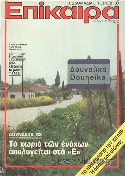 Επίκαιρα. Εξώφυλλο: Φωτογραφία από τα Δουναίικα του Νομού Ηλείας, εικονογραφεί άρθρο για τους βιασμούς αγοριών στο χωριό