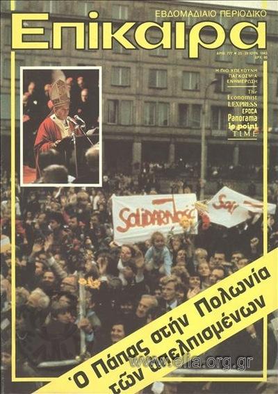 Επίκαιρα. Εξώφυλλο: Ο Πάπας Ιωάννης Παύλος Β΄ και διαδήλωση της