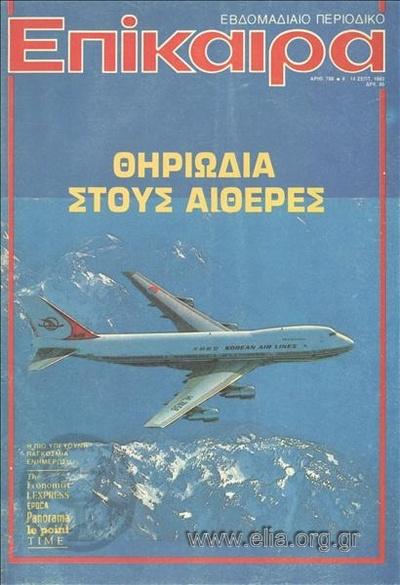 Επίκαιρα. Εξώφυλλο: Θηριωδία στους αιθέρες - σχετικά με την κατάρριψη επιβατηγού αεροσκάφους του κορεατικών αερογραμμών από σοβιετικό πύραυλο